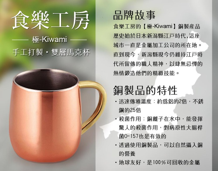 Kiwami│日本 極-Kiwami 手工打製 純銅雙層馬克杯