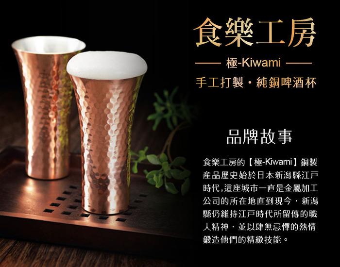 Kiwami│日本 極-Kiwami 手工打製 純銅啤酒杯
