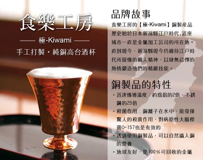 Kiwami│日本 極-Kiwami 手工打製 純銅高台酒杯