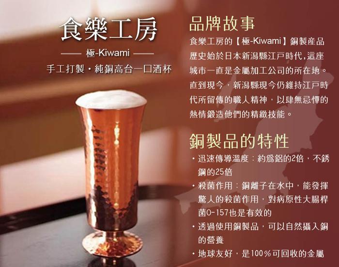 Kiwami│日本 極-Kiwami 手工打製 純銅高台一口酒杯