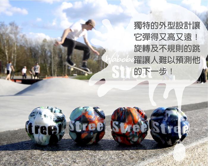 Waboba│街頭陸上彈跳球 STREET BALL
