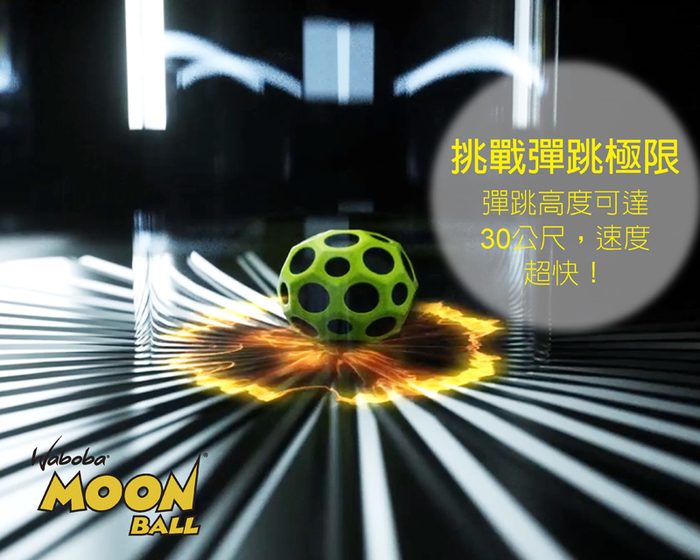 Waboba│月球陸上彈跳球 MOON BALL