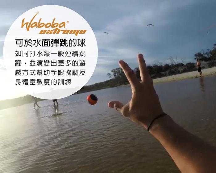 Waboba│極速水上彈跳球 EXTREME BALL