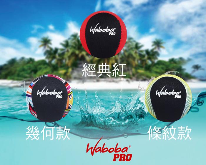 Waboba│卓越水上彈跳球 PRO BALL