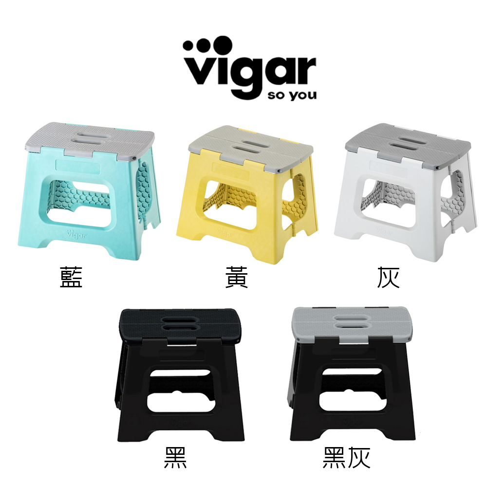 Vigar│27cm 折疊板凳 (M)