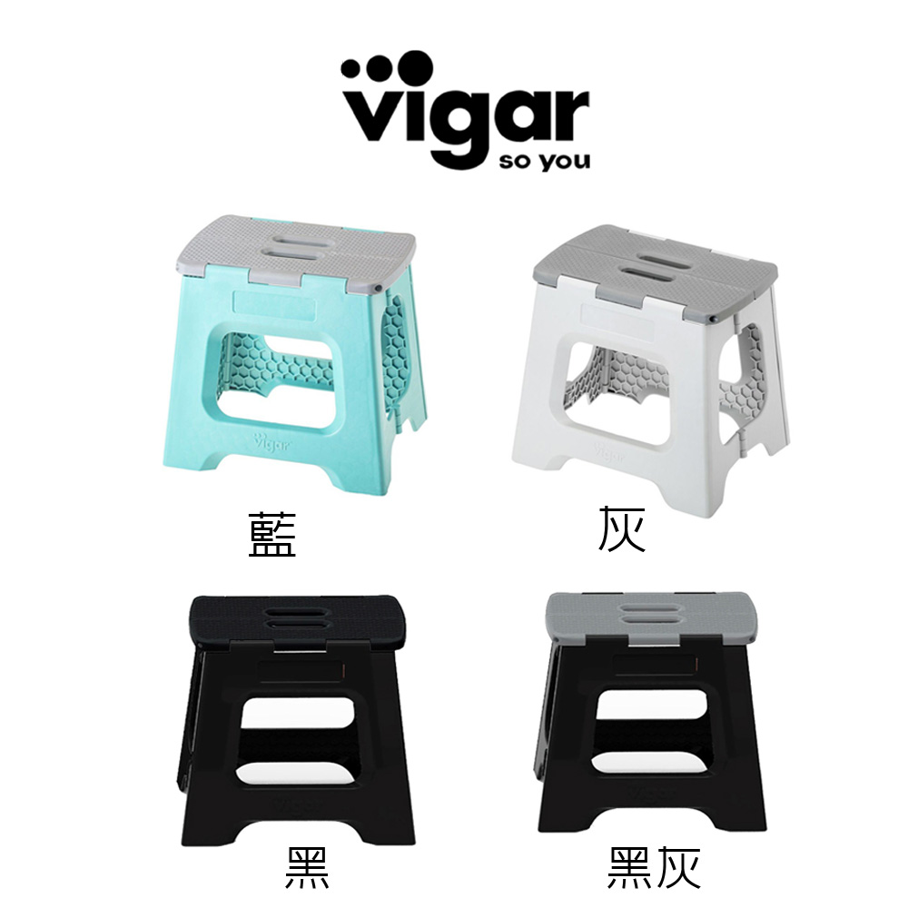 Vigar│32cm 折疊板凳 (L)