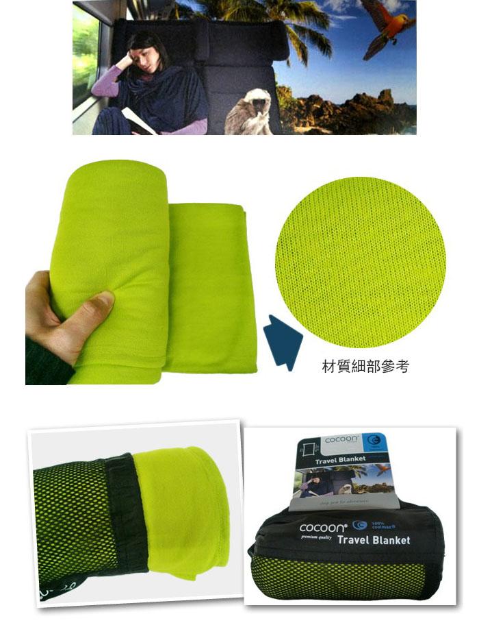 (複製)奧地利 COCOON|COOLMAX 輕量快乾旅行毛毯-紅