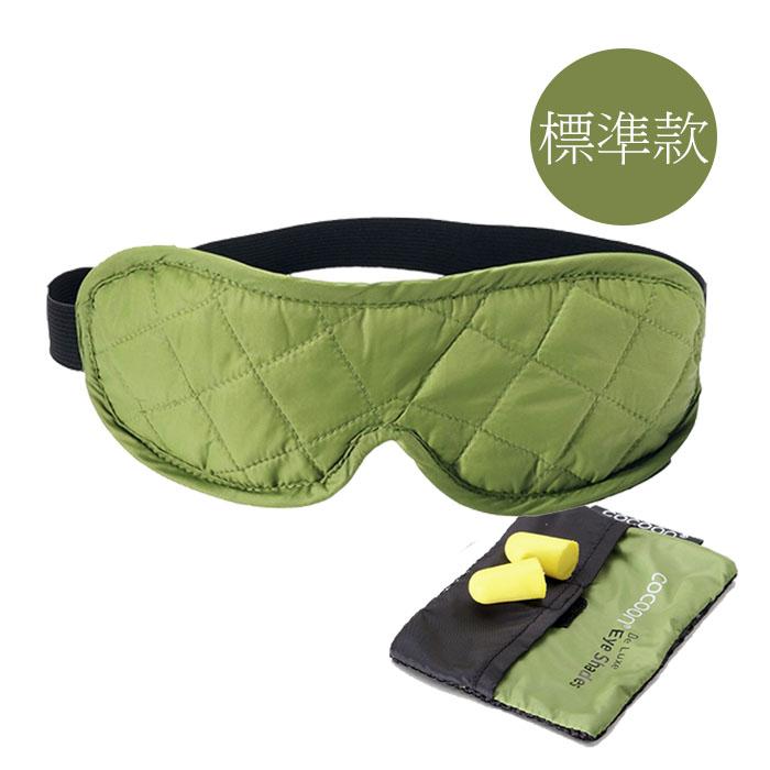 (複製)奧地利 COCOON|旅行助眠舒壓款眼罩(附耳塞) - 黑