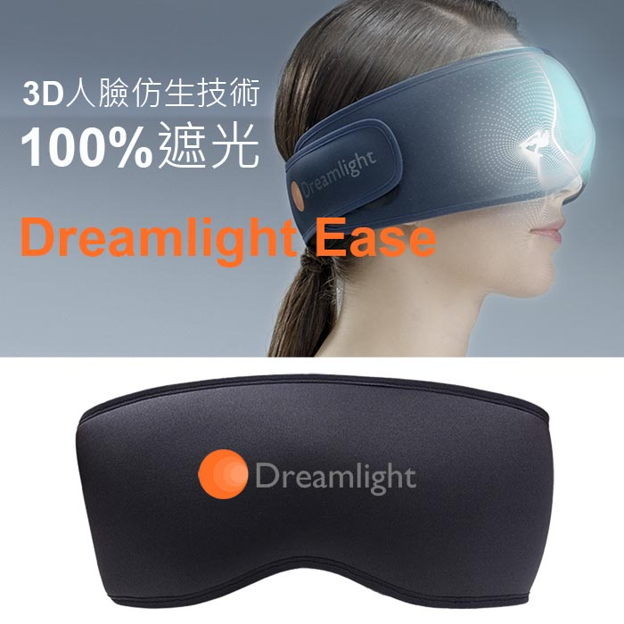 美國Dreamlight  EASE零壓力智慧助眠眼罩