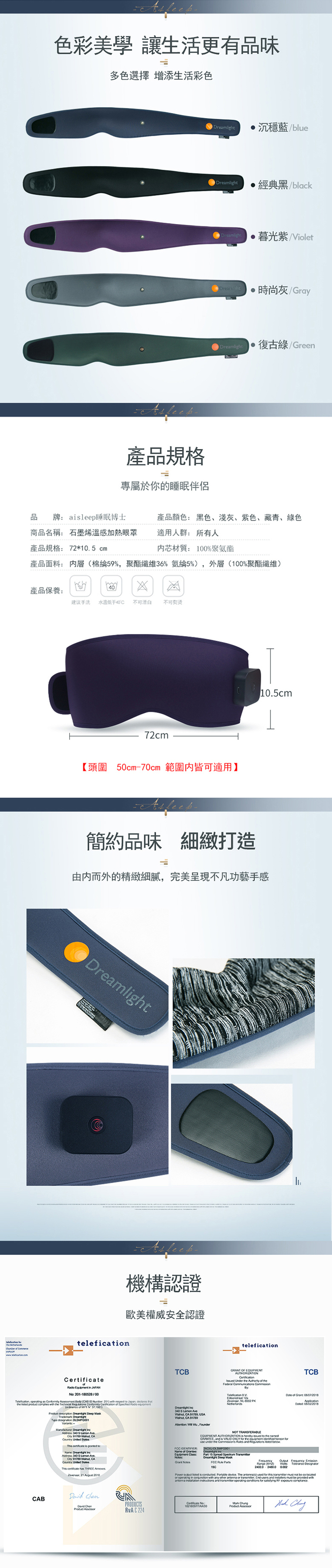美國Dreamlight |HEAT遠紅外線加熱智能眼罩