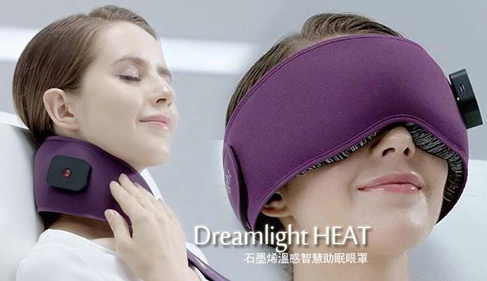 美國Dreamlight |HEAT石墨烯溫感加熱智能眼罩
