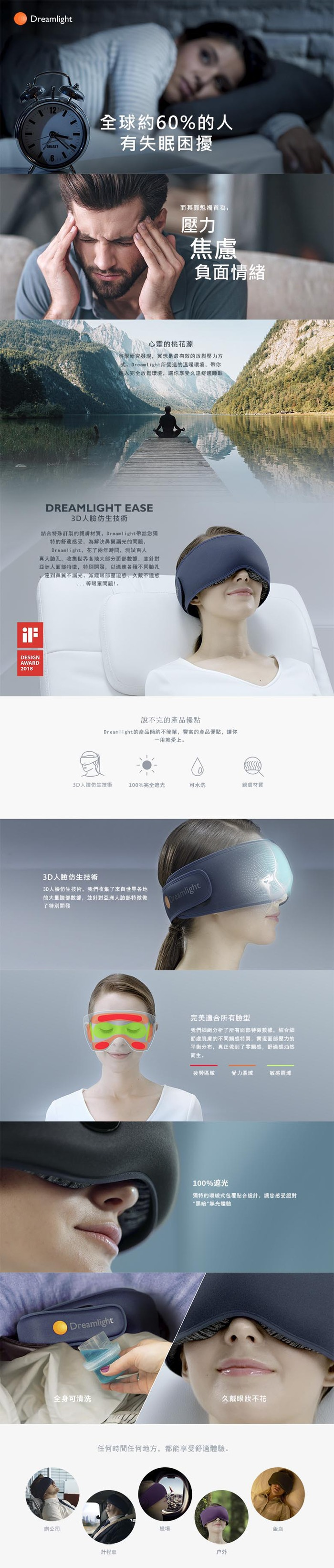 【集購】美國Dreamlight |HEAT 石墨烯溫感加熱智能眼罩