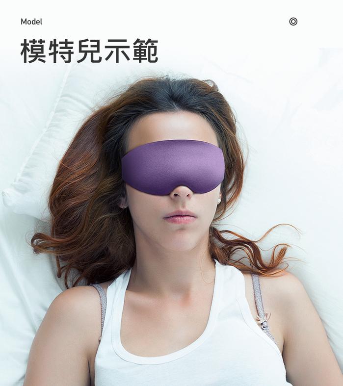 美國Dreamlight |Ease Lite 新一代小黑天全遮光助眠眼罩 (共三色)