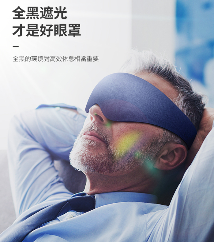 獨家任選組合~ 美國Dreamlight |Ease Lite 新一代小黑天全遮光助眠眼罩 (共三色)