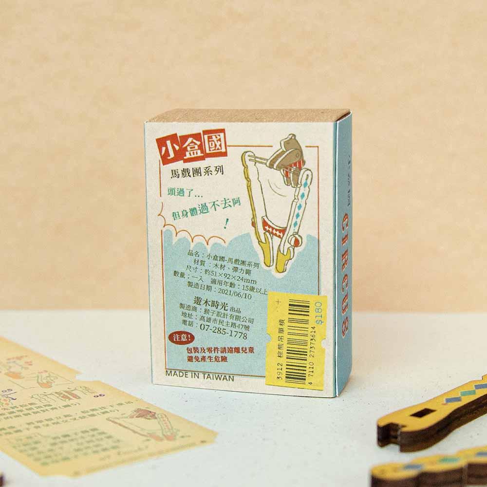 遊木時光|小盒國-可拼成童玩的拼圖(棕熊吊單槓)