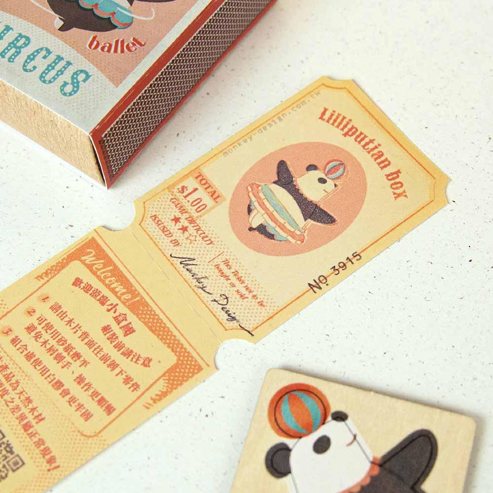 遊木時光|小盒國-可拼成童玩的拼圖(貓熊轉圈圈)