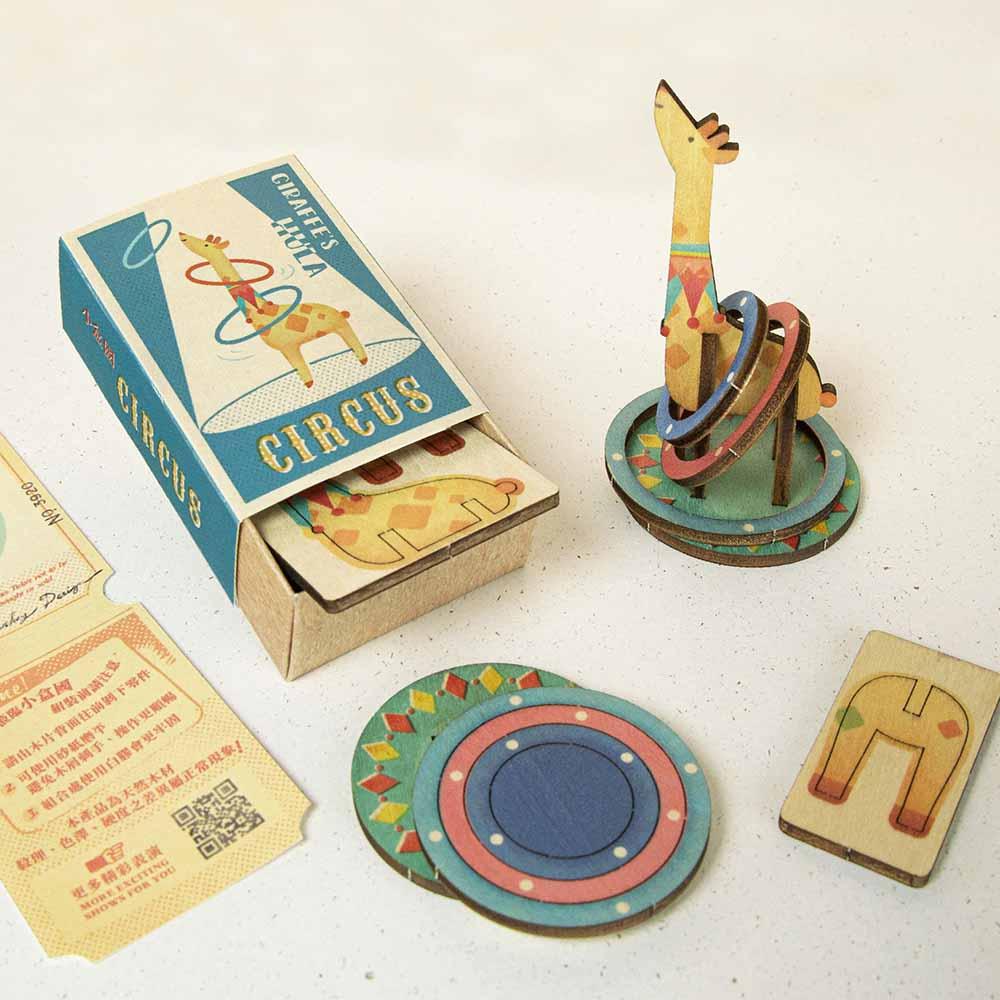 遊木時光 小盒國-可拼成童玩的拼圖(長頸鹿呼拉圈)