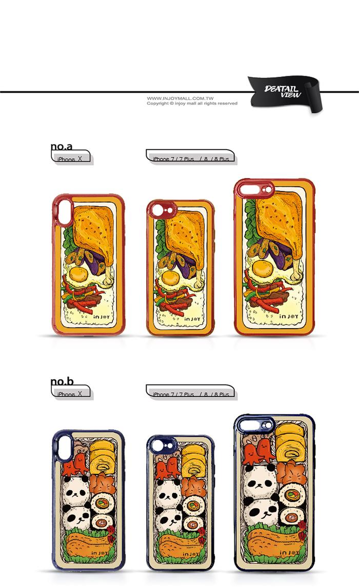 INJOY mall|iPhone  7 / 8 / Plus / X 系列 好好食便當 耐撞擊邊框手機殼