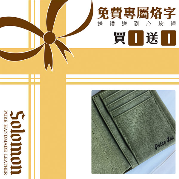 SoLoMon|真皮牛革 釦式卡片夾(4色可選)