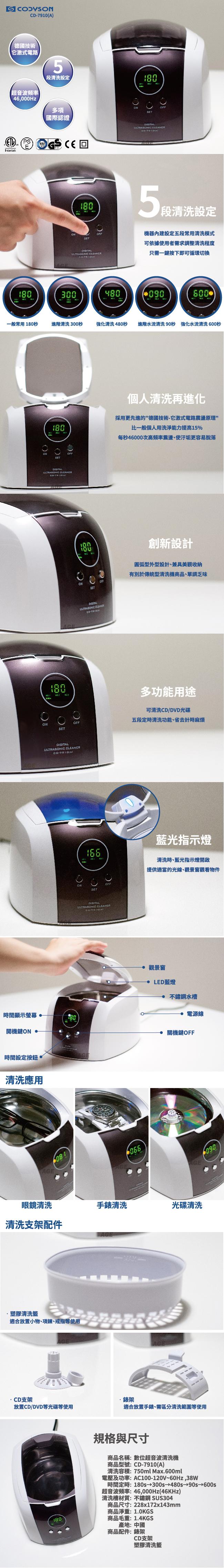 (複製)CODYSON | 專業超音波清洗機 CDS-400B