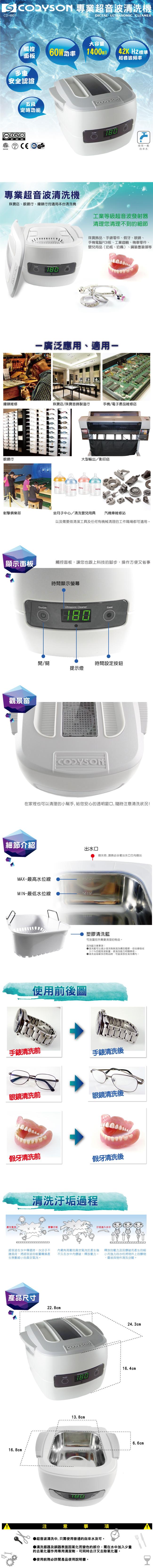 (複製)CODYSON   專業超音波清洗機 CDS-400B