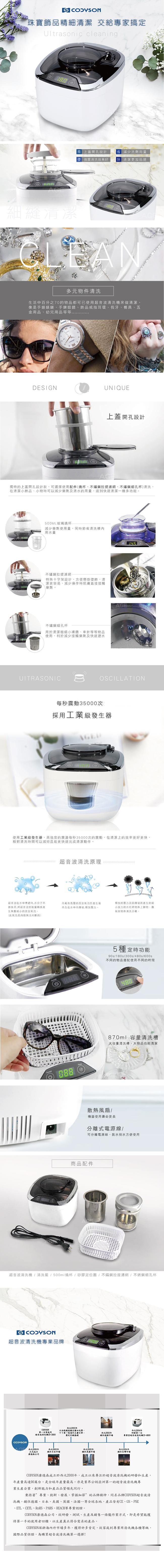 CODYSON | 專業超音波清洗機 CDS-400B
