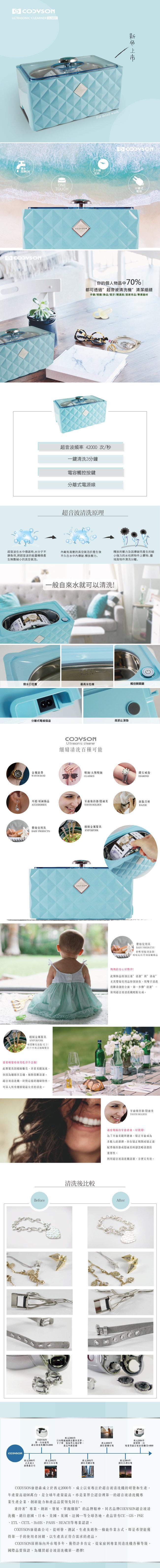 (複製)CODYSON | 超音波清洗機 D-3000 黑色 (450ml家庭用)