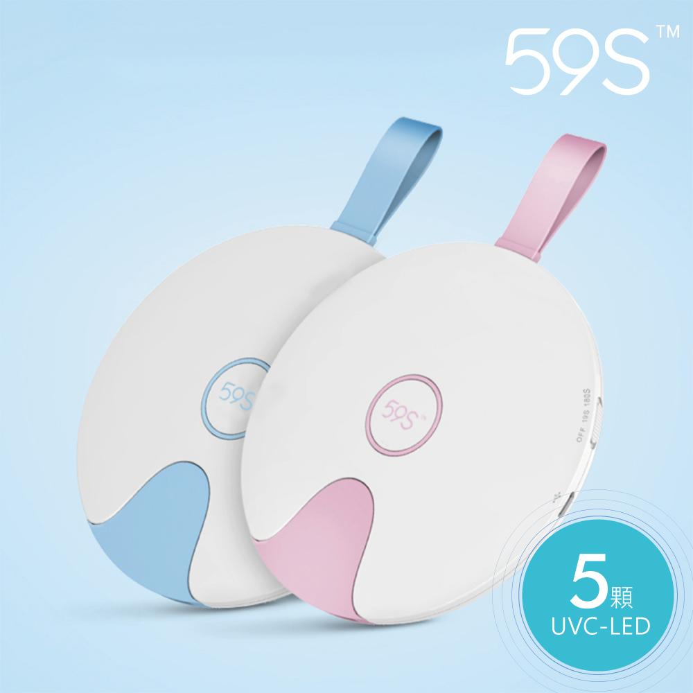 59S | 紫外線多功能消毒蓋 S8