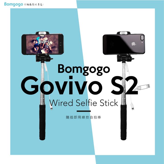 Bomgogo|Govivo S2 線控自拍棒 (for iPhone)
