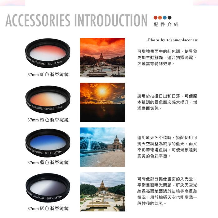 Bomgogo Govision CF1 可調式超薄漸層彩色濾鏡組(37mm)