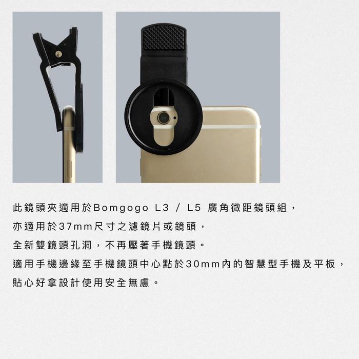 Bomgogo Govision 手機鏡頭夾37mm