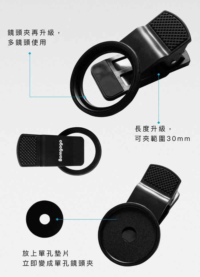(複製)Bomgogo|Bomgogo Govision 手機鏡頭夾17mm