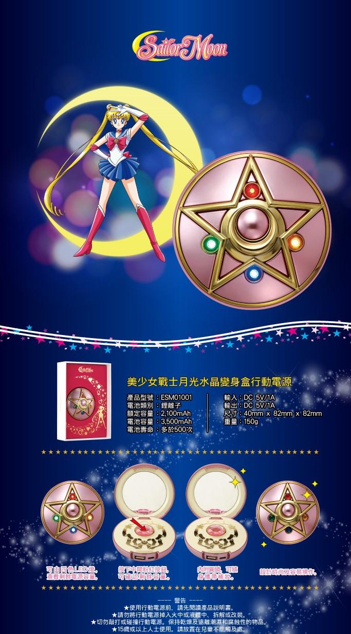 Kawaii Gadget| 美少女戰士-月光水晶變身盒行動電源 3500mAh