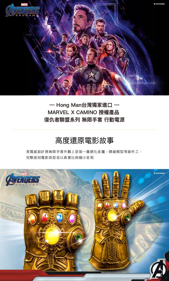 CAMINO | 復仇者聯盟系列 無限手套 行動電源 3000mAh