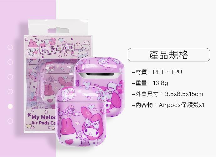 HongMan | 三麗鷗系列 AirPods防塵耐磨保護套 大耳狗 漢堡派對