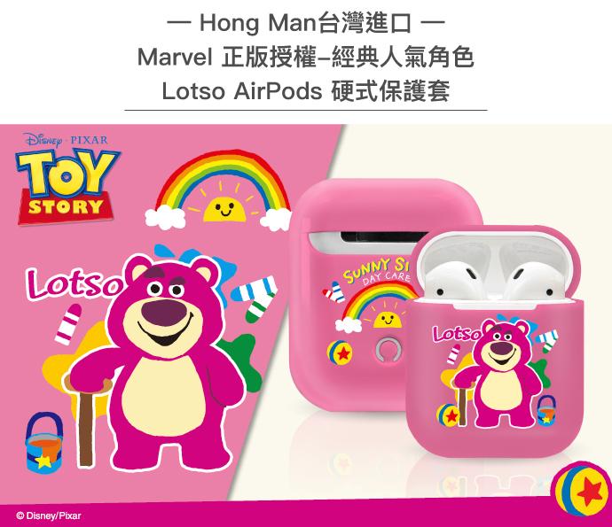 (複製)CAMINO | 迪士尼正版授權-AirPods硬式保護套 - 玩具總動員3 - 熊抱哥