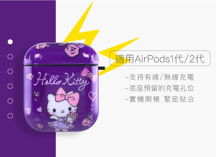 (複製)HongMan   三麗鷗系列 AirPods防塵耐磨保護套 Hello Kitty