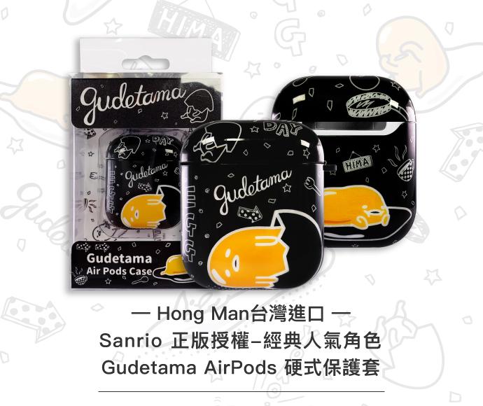 (複製)HongMan | 三麗鷗系列 AirPods防塵耐磨保護套 蛋黃哥 培根棉被
