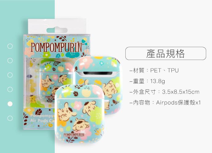 (複製)HongMan | 三麗鷗系列 AirPods防塵耐磨保護套 布丁狗 胖胖貪吃
