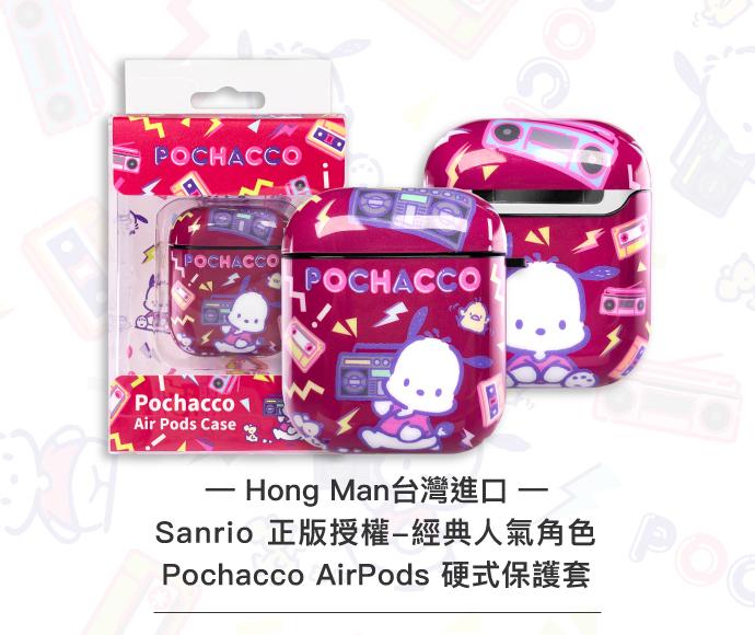 (複製)HongMan | 三麗鷗系列 AirPods防塵耐磨保護套 帕恰狗 小蝴蝶