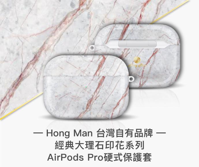 (複製)HongMan | 大理石紋 AirPods Pro 防塵耐磨保護套 灰白款