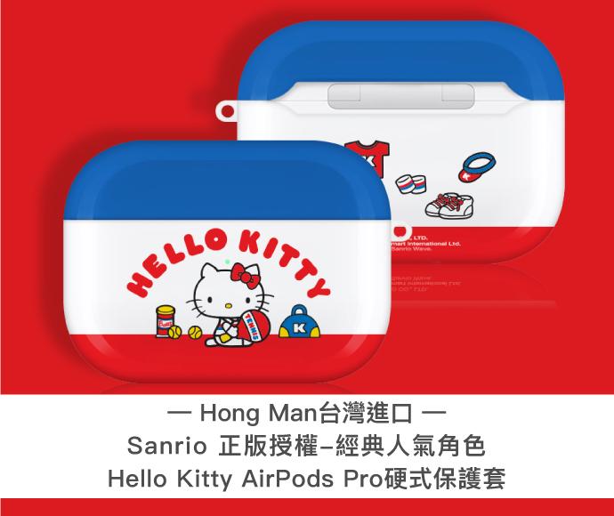 HongMan   三麗鷗系列 Airpods Pro耳機保護套 凱蒂貓 俏皮網球