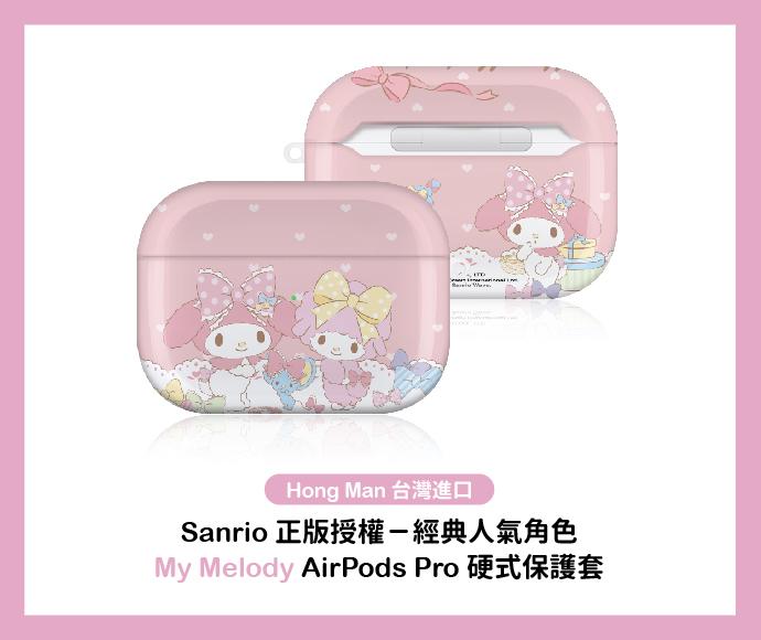 (複製)HongMan | 三麗鷗系列 Airpods Pro 耳機保護套 雙子星 夢幻海洋