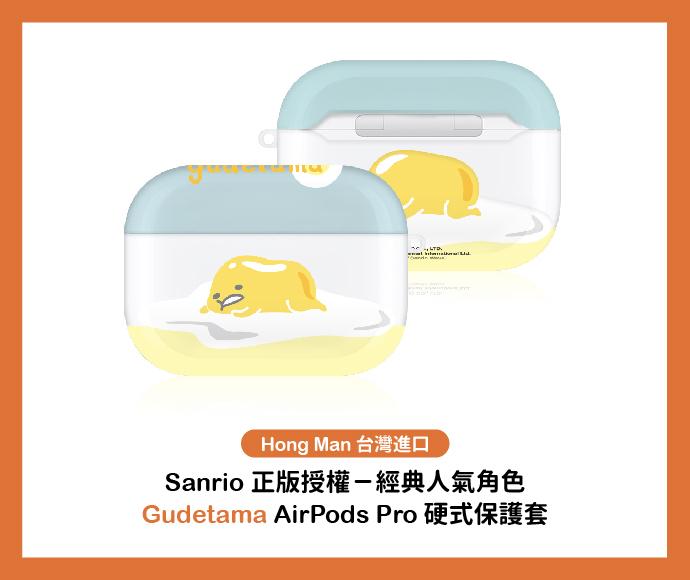 (複製)HongMan | 三麗鷗系列 Airpods Pro 耳機保護套 布丁狗 布丁樂園