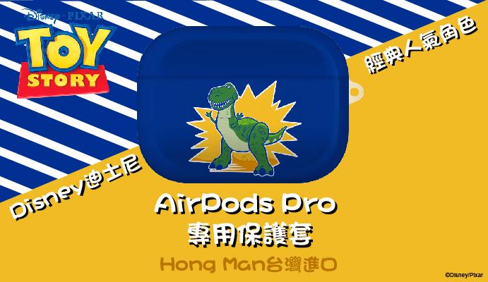 HongMan | 迪士尼系列 AirPods 防塵耐磨保護套 抱抱龍 Rex