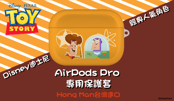 HongMan   迪士尼系列 AirPods 防塵耐磨保護套 Buzz & Woody