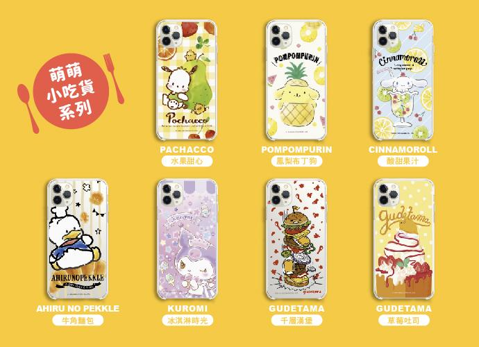(複製)HongMan|三麗鷗系列 iPhone手機殼套裝組 PEKKLE 晚安貝克鴨