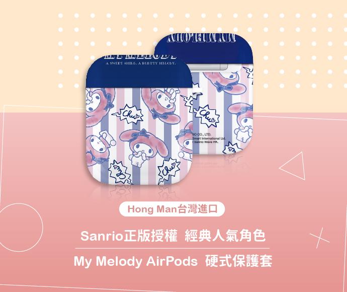 (複製)HongMan|三麗鷗系列 AirPods防塵耐磨保護套 Hello Kitty  俏皮網球