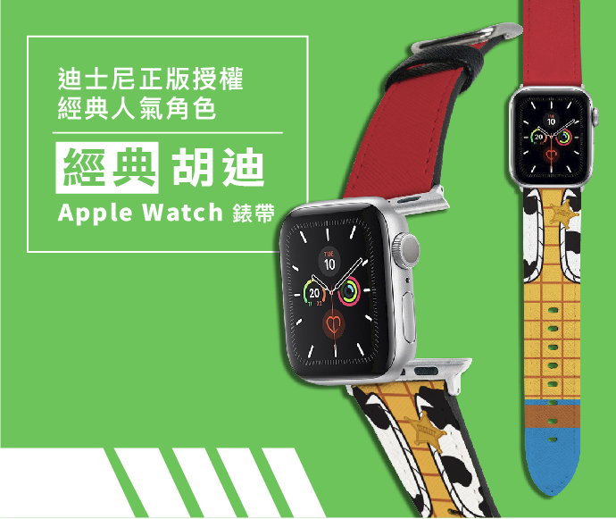 HongMan|迪士尼系列  Apple Watch 皮革錶帶 經典Woody 42/44mm