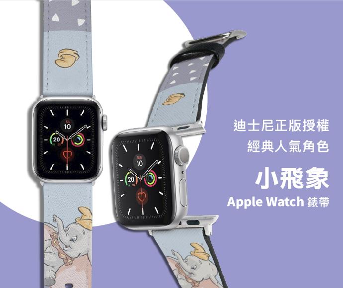 (複製)HongMan|迪士尼系列  Apple Watch 皮革錶帶 淘氣奇奇蒂蒂 42/44mm